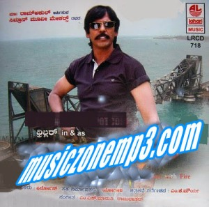 Dragon, Dragon Kannada movie album pics, Dragon Kannada movie songs download, Thriller Manju , Melvin, Ravi Chetan, Bhavya