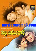 Pilla Zamindar, Pilla Zamindar Telugu movie songs download, ANR, Jayasudha, Singeetam Srinivasa Rao, Chakravarthy